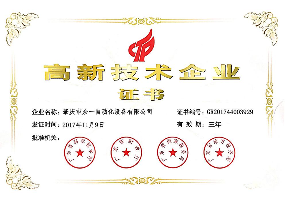 证书荣誉11