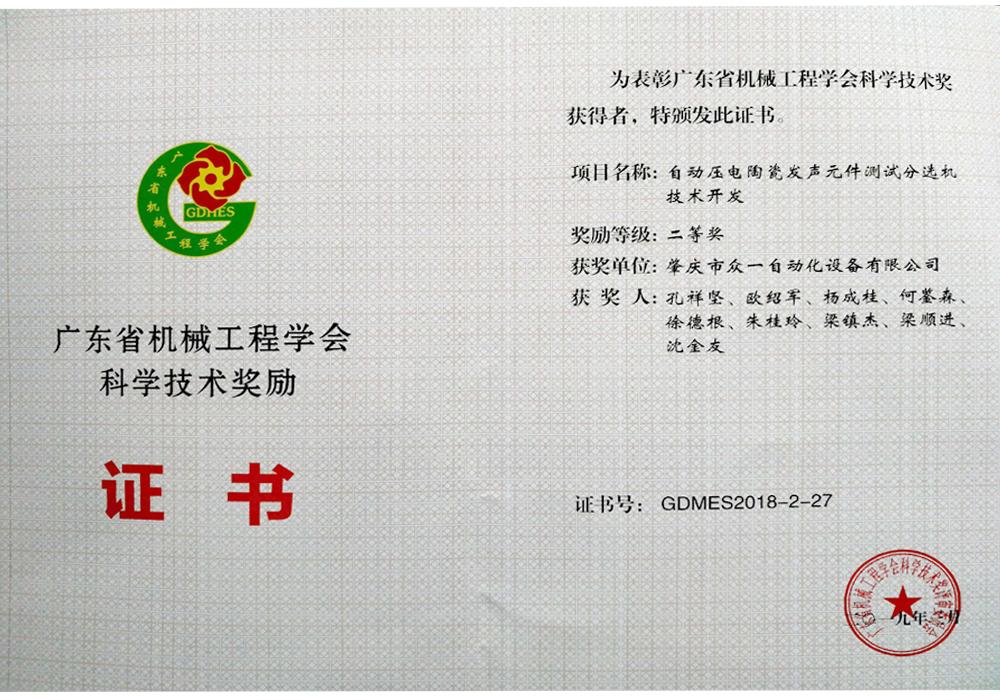 证书荣誉16
