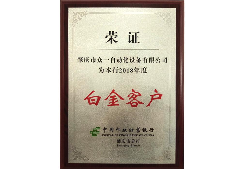 证书荣誉19